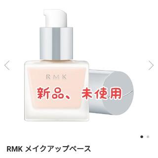 アールエムケー(RMK)のRMK メイクアップベース 30ml×1個(化粧下地)