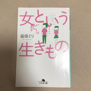 ゲントウシャ(幻冬舎)の女という生きもの(文学/小説)