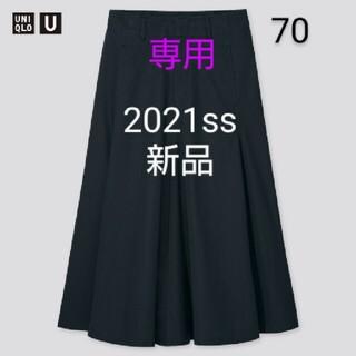 UNIQLO - ユニクロ コットンツイルフレアスカート ブラック 70 新品 ユニクロユー