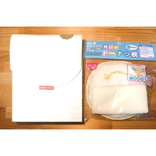西川 - 新品未使用 西川 ドーナツ枕 新生児