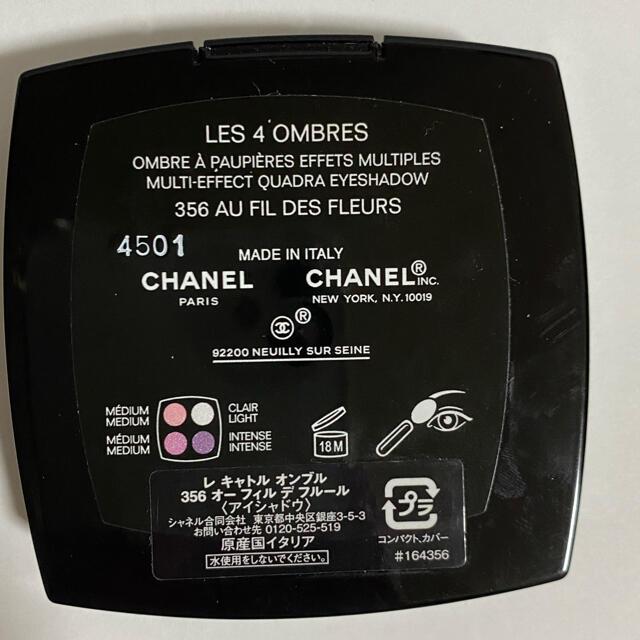 CHANEL(シャネル)のシャネル レ キャトル オンブル 356 オーフィルデフルール コスメ/美容のベースメイク/化粧品(アイシャドウ)の商品写真