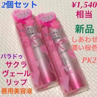 Parado - 唇美容液 パラドゥ サクラヴェールリップ PK2 2本セット 新品