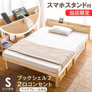 すのこベッド シングルベッド ベットフレーム(すのこベッド)