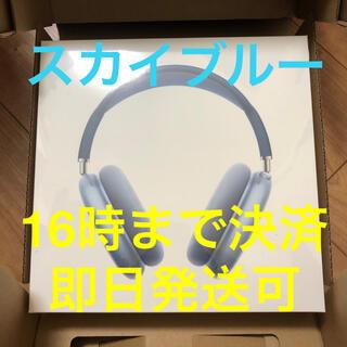 アップル(Apple)のスカイブルー【新品】AirPods Max Apple MGYL3J/A(ヘッドフォン/イヤフォン)