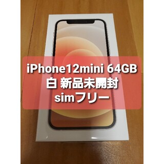 iPhone - 【新品未開封】iPhone12mini 64GB ホワイト(白) simフリー