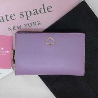 kate spade new york - ケイトスペード 折り財布 ミディアム アデル パープル バレリアン 新品