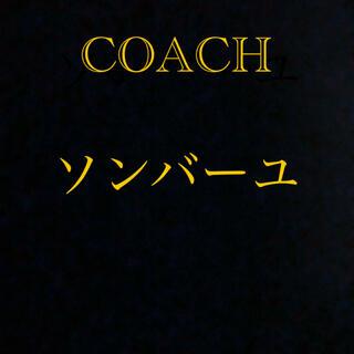 ソンバーユ(SONBAHYU)のCOACHバッグ&ソンバーユ(化粧下地)
