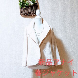 アナイ(ANAYI)の値下【新品】アナイ 春ジャケット 美ライン 薄ピンク 白 タグ有 試着のみ(テーラードジャケット)