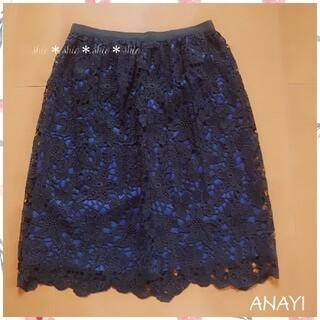ANAYI - 《ANAYI》フラワーレース スカート 36