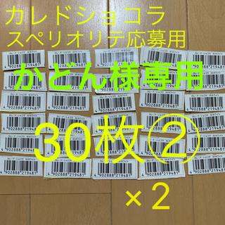 モリナガセイカ(森永製菓)のカレドショコラ スペリオリテ 応募用バーコード 30枚②(印刷物)