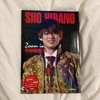 ジャニーズ(Johnny's)のZoom in平野紫耀 2(アート/エンタメ)