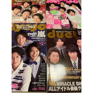 アラシ(嵐)の雑②  嵐 2010年 表紙 myojo 3冊+duet1冊 おまけ日経エンタメ(アイドルグッズ)