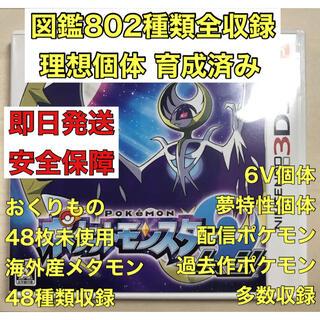 ニンテンドー3DS(ニンテンドー3DS)の【即日発送】ポケットモンスター ムーン(携帯用ゲームソフト)