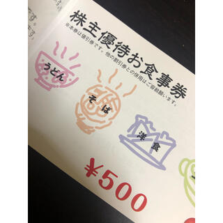 グルメ杵屋 食事券500円×7枚 3500円分