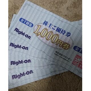 ライトオン 株主優待券D 4枚