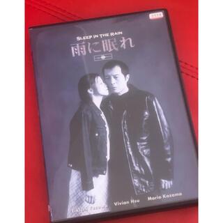 雨に眠れ・DVD/矢沢永吉主演ドラマ・ビビアンスー・三浦春馬