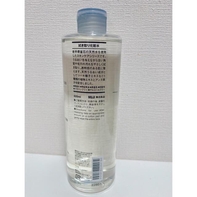 MUJI (無印良品)(ムジルシリョウヒン)の拭き取り化粧水 コスメ/美容のスキンケア/基礎化粧品(化粧水/ローション)の商品写真