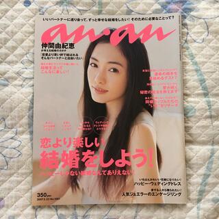 マガジンハウス(マガジンハウス)の雑誌an・an 2007.5.23(アート/エンタメ/ホビー)