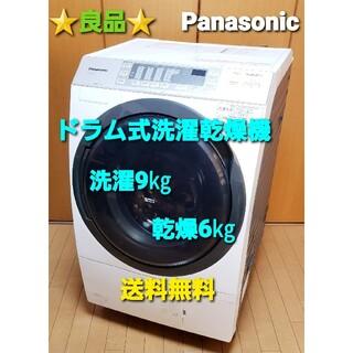Panasonic - ドラム式洗濯乾燥機 洗濯9kg乾燥6kg NA-VX3300L