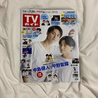 TVガイド北海道・青森版 2020年 7/24号(ニュース/総合)