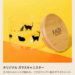 カルディ(KALDI)の猫の日 キャニスター カルディ(茶)