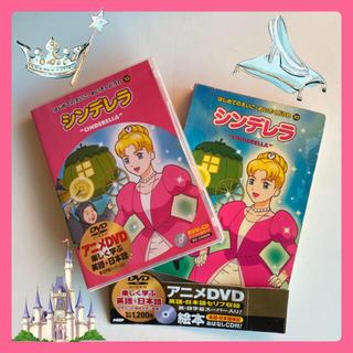 シンデレラ CD DVD 絵本(キッズ/ファミリー)