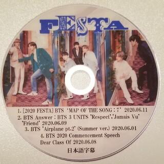 ボウダンショウネンダン(防弾少年団(BTS))のbts フェスタ2020高画質(ミュージック)