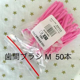 歯間ブラシ M 50本 ☆歯科専売