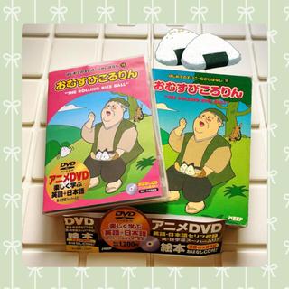 おむすびころりん CD DVD 絵本(キッズ/ファミリー)