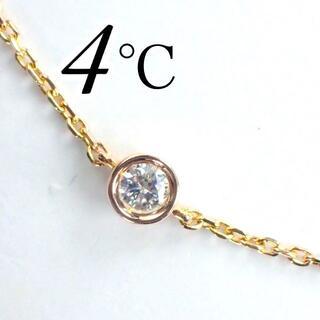 4℃ - 4℃ ヨンドシー K18YG ダイヤ 1ピース チェーン ブレスレット