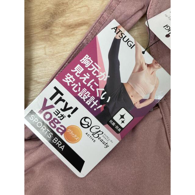 Atsugi(アツギ)の新品 アツギ  Yバックスポーツブラ ノンワイヤーブラ M 2枚セット レディースの下着/アンダーウェア(ブラ)の商品写真