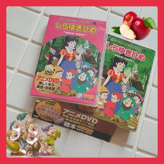 しらゆきひめ CD DVD 絵本(キッズ/ファミリー)