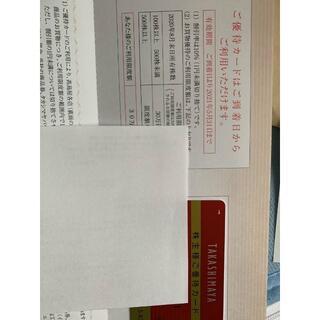 高島屋 株主優待 カード  利用限度30万円