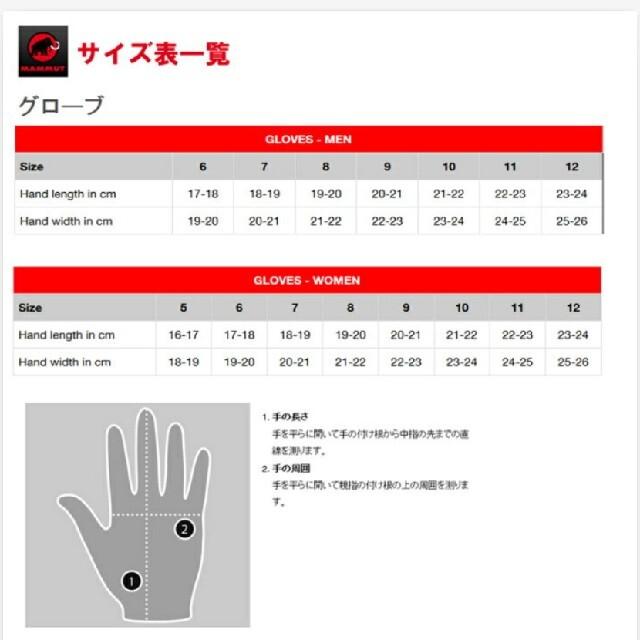 Mammut(マムート)のMAMMUT ThermoGlobe(サーモグローブ) ブラック  スポーツ/アウトドアのアウトドア(登山用品)の商品写真