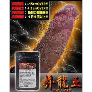 新品♡ 強い男への復活サプリ❣️昇龍王1袋 コンプレックス打ち砕けパワー活力増大