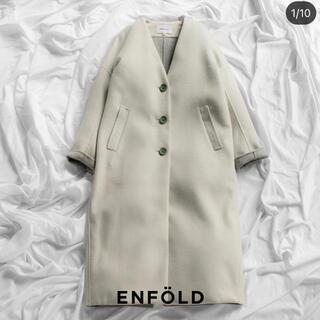 ENFOLD - enfold エンフォルド  20AW ロングコート ノーカラーリバーコート