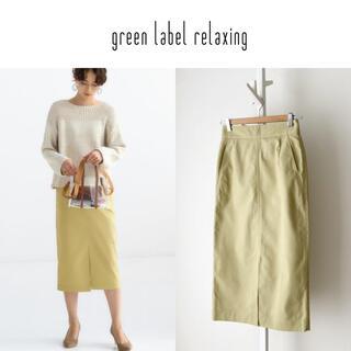 green label relaxing - 20SS green label relaxing  ホップサックタイトスカート