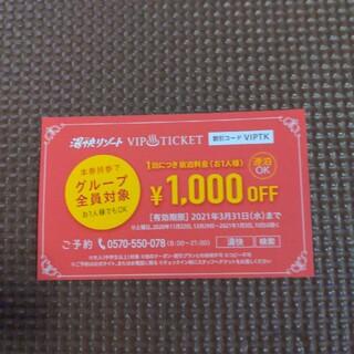 湯快リゾート1000円OFFクーポン(宿泊券)
