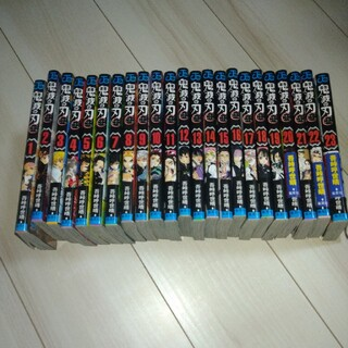 集英社 - 鬼滅の刃 1〜23巻