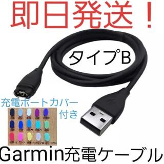 ガーミン(GARMIN)の【即日発送】【新品未使用】タイプBガーミン(Garmin)充電ケーブル(ランニング/ジョギング)