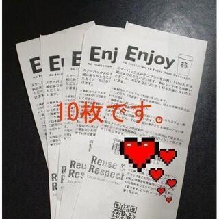 Starbucks Coffee - スターバックス ★ 無料ドリンクチケット 10枚 送料込み スタバ