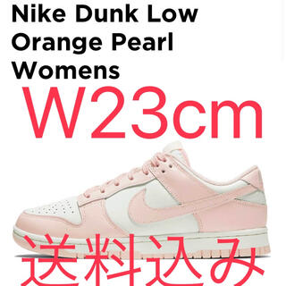 NIKE - NIKE WMNS DUNK LOW ORANGE PEARL 23.0cm