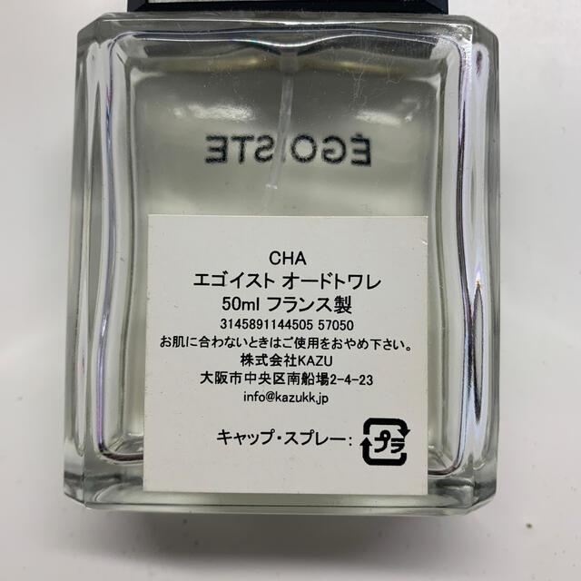 CHANEL(シャネル)のシャネル エゴイスト 香水  コスメ/美容の香水(香水(男性用))の商品写真