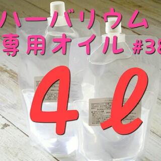 ハーバリウムオイル ハーバリウム(プリザーブドフラワー)