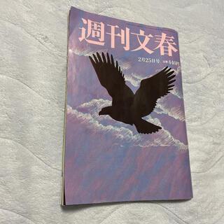 週刊文春 2021年 2/25号(ニュース/総合)
