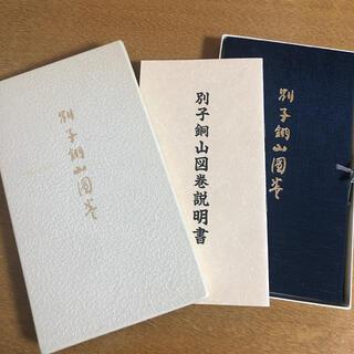 テレホンカード 別子銅山図巻記念