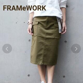 FRAMeWORK - フレームワーク カーゴスカート カーキ S