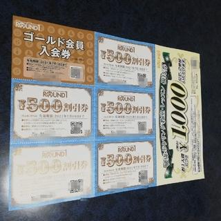 ラウンドワン 株主優待券 15枚(その他)