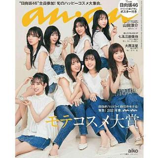 マガジンハウス(マガジンハウス)のan・an アンアン 雑誌 日向坂46(アート/エンタメ/ホビー)