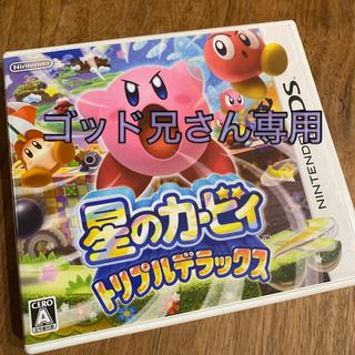 ニンテンドー3DS(ニンテンドー3DS)の星のカービィ トリプルデラックス 3DS(携帯用ゲームソフト)